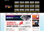 iphone修理 神奈川 iPhone修理ジャパン 横浜関内店