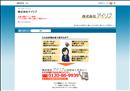 iphone修理 滋賀 滋賀県大津市パソコン修理 トラブルサポートアイリブ