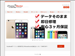 iphone修理 北海道 iPhone修理札幌西区 アイフォンドクター札幌店