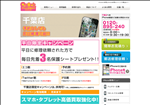iphone修理 千葉 全国109店舗の安心 激安・即日のクイックへ!