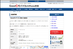 iphone修理 東京 Goodモバイル 東京池袋店