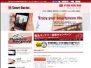 iphone修理 福岡 スマートドクター久留米店