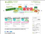 iphone修理 東京 iPhone修理八王子