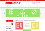 iphone修理 静岡 iPhone レスキュー ユニオン