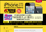 iphone修理 新潟 品質A級! あいふぉん修理