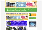 iphone修理 静岡 iphone修理静岡・焼津 藤枝・島田・牧之原・浜松