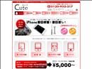 iphone修理 香川 Cute(キュート)