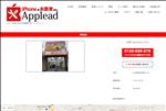 iphone修理 山口 周南店 of iPhone 修理専門店アップリード