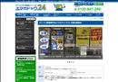 iphone修理 大阪 大阪 長堀橋店 修理ならスマホドック24