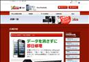 iphone修理 大阪 iPhone修理王心斎橋店
