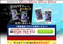 iphone修理 大阪 iPhone修理の Goodモバイル