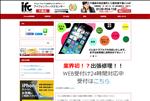 iphone修理 千葉 iPhone修理のiFC千葉店