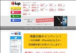 iphone修理 神奈川 iPhone修理のアイアップ 横浜駅徒歩3分