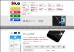 iphone修理 東京 iPhone修理のアイアップ