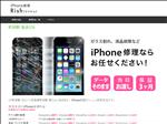 iphone修理 東京 町田駅 徒歩2分 iPhone修理のリッシュ