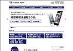iphone修理 東京 iPhone修理福岡久山店