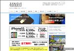iphone修理 静岡 浜松市iPhone修理職人 お店 スマホバンク