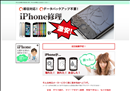 iphone修理 大阪 iPhone修理大阪お助け隊
