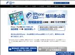 iphone修理 北海道 iPhone修理ジャパン 旭川永山店
