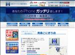 iphone修理 青森 iPhone修理 青森こにぎり店