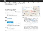 iphone修理 青森 弘前店 ビックカメラの iPhone修理 Apple修理