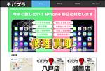 iphone修理 青森 iPhone即日修理の モバイルプラス