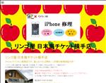 iphone修理 秋田 アイフォン修理のリンゴ屋 日本海チケット横手店