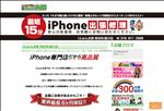 iphone修理 秋田 出張できるアイフォン修理 iふぉん太郎秋田外旭川店