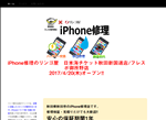 iphone修理 秋田 iPhone修理のリンゴ屋 フレスポ御所野店