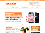 iphone修理 秋田 mobacks モバックス秋田 秋田のiPhone修理液晶修理