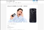 iphone修理 岩手 iPhone修理一関店 ホーム