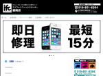 iphone修理 岩手 iPhone修理店 FC盛岡店