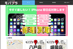 iphone修理 岩手 岩手県盛岡市 iPhone 即日修理のモバイルプラス