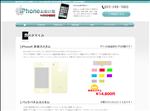 iphone修理 宮城 カスタマイズ iPhone修理・設定