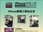 iphone修理 宮城 iPhone修理工房 仙台店 仙台駅前EBeans 2F