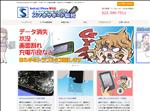 iphone修理 宮城 スマホサポート仙台 仙台市若林区