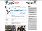 iphone修理 宮城 iPhone修理仙台 アイフォンドクター仙台店