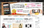 iphone修理 宮城 iPhone修理を仙台でなら スマップル仙台店