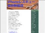 iphone修理 宮城 仙台駅近3分! iPhoneレスキュー