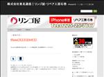 iphone修理 宮城 株式会社東北通信 リンゴ屋 リペア工房石巻