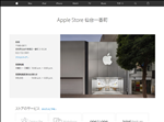 iphone修理 宮城 Apple Store  仙台一番町