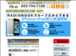 iphone修理 宮城 仙台の出張iPhone修理 iNext アネクスト