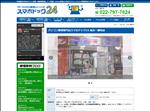 iphone修理 宮城 スマホドック24