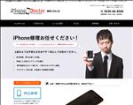 iphone修理 山形 iPhoneDoctor 鶴岡S-MALL店
