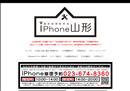 iphone修理 山形 iPhone修理 山形 天童 東根 - iPhone山形