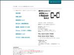 iphone修理 福島 iPhone修理の i-Repair福島店