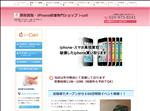 iphone修理 福島 郡山市のiPhone修理専門 ショップ i-call
