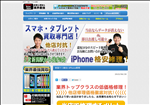 iphone修理 新潟 新潟で1番安いiPhone 修理 スマホBuyerJapan