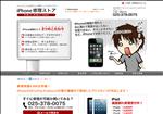 iphone修理 新潟 iPhone修理ストア