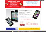 iphone修理 新潟 ベイパークラウド